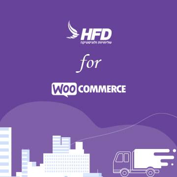 תוסף משלוחים HFD ל ווקומרס
